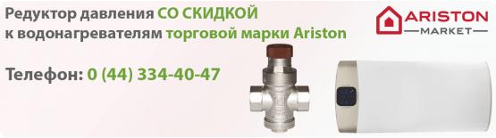 АКЦИЯ | Редуктор давления со скидкой к водонагревателям Ariston