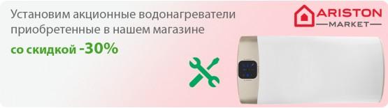 АКЦИЯ | Монтаж водонагревателей со скидкой -30%