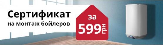 Предложение месяца! Работы по монтажу водонагревателя всего за 300 грн!