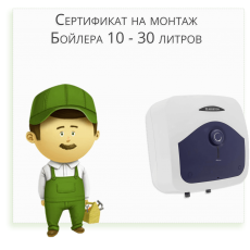 Сертификат на монтаж бойлера от 10 до 30 литров