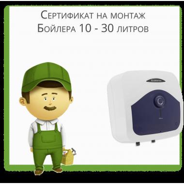 Сертифікат на монтаж водонагрівача від 10 до 30 літрів