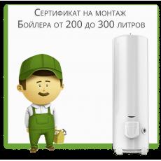 Сертификат на монтаж бойлера от 200 до 300 литров