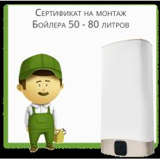 Сертификат на монтаж бойлера от 50 до 80 литров