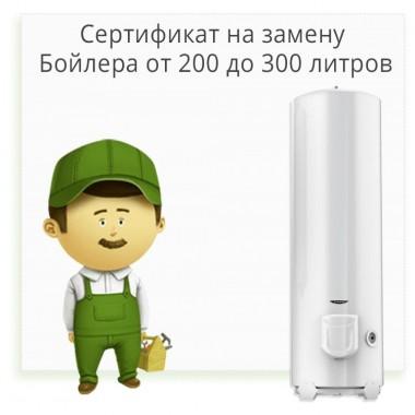 Сертификат на замену бойлера от 200 до 300 литров