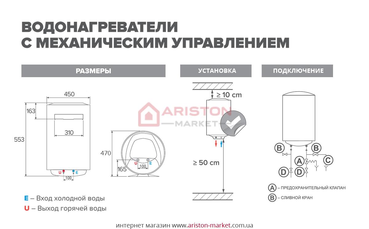 Ariston ABS PRO Eco Power 50 V схема, габариты, чертеж
