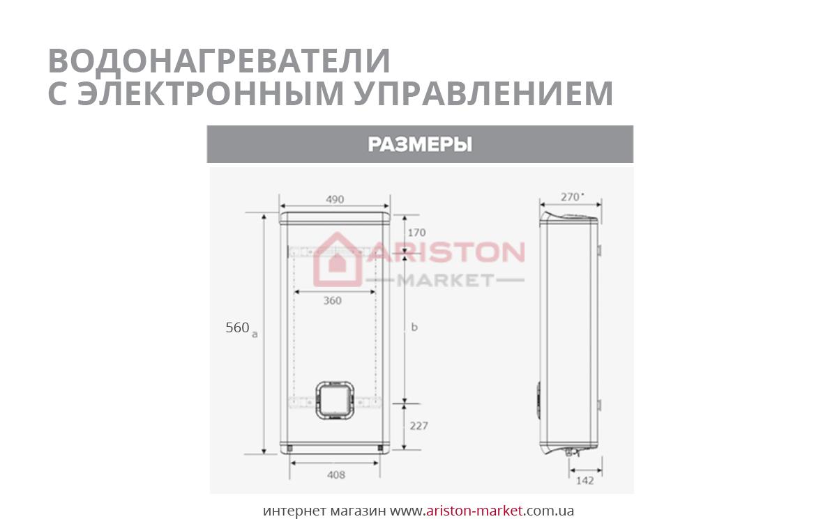 Ariston ABS Velis Plus Power 30 схема, габарити, креслення