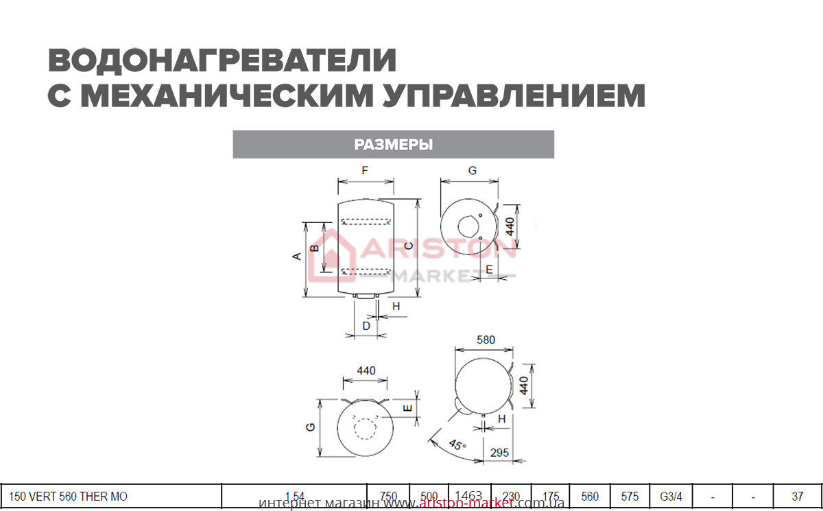 Ariston ARI 150 Vert 560 Ther Mo схема, габариты, чертеж