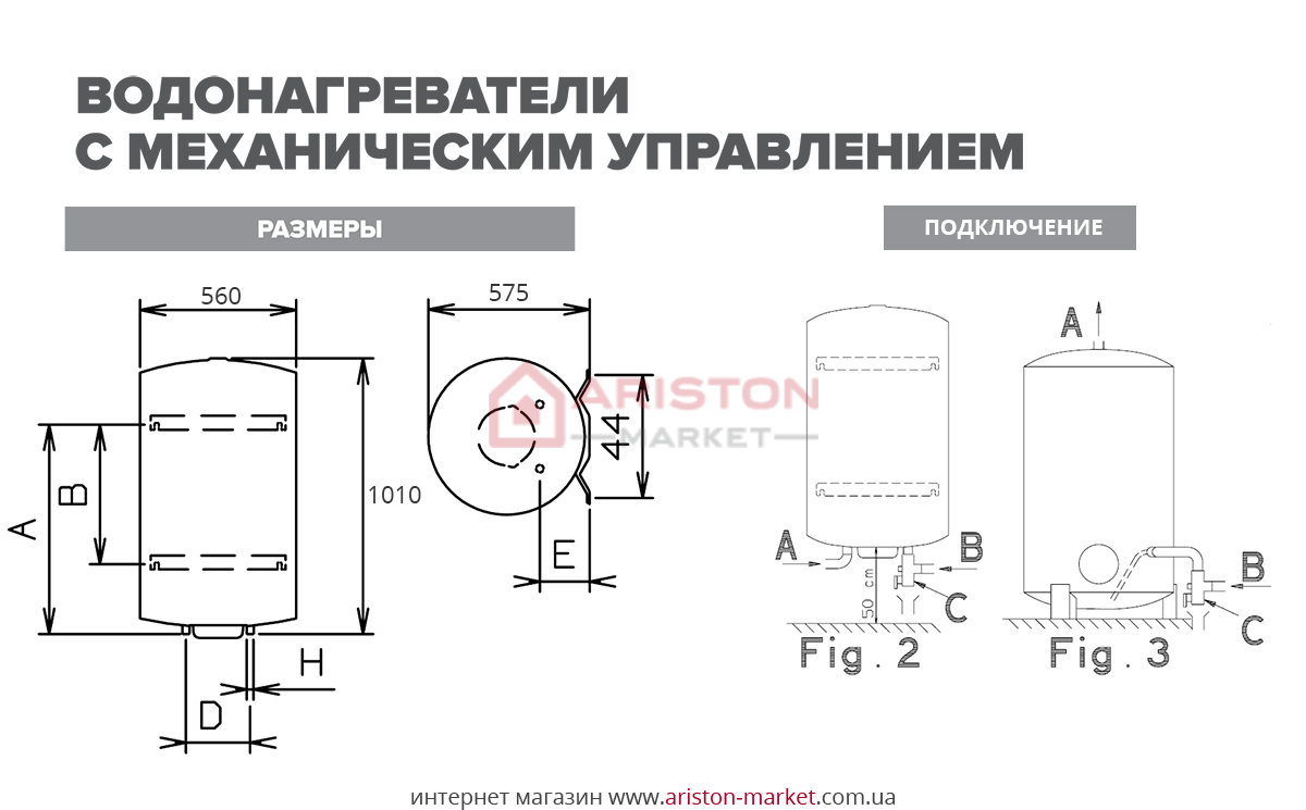 Ariston ARI 200 Vert 560 Ther Mo схема, габариты, чертеж