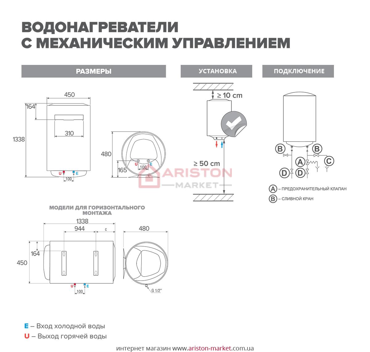 Ariston PRO R 150V 2K схема, габариты, чертеж