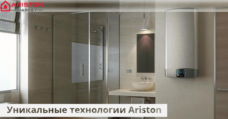 уникальные технологии Ariston